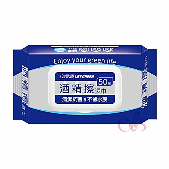 立得清 LET-GREEN 酒精擦濕巾(加蓋) 50抽 露營☆艾莉莎ELS☆