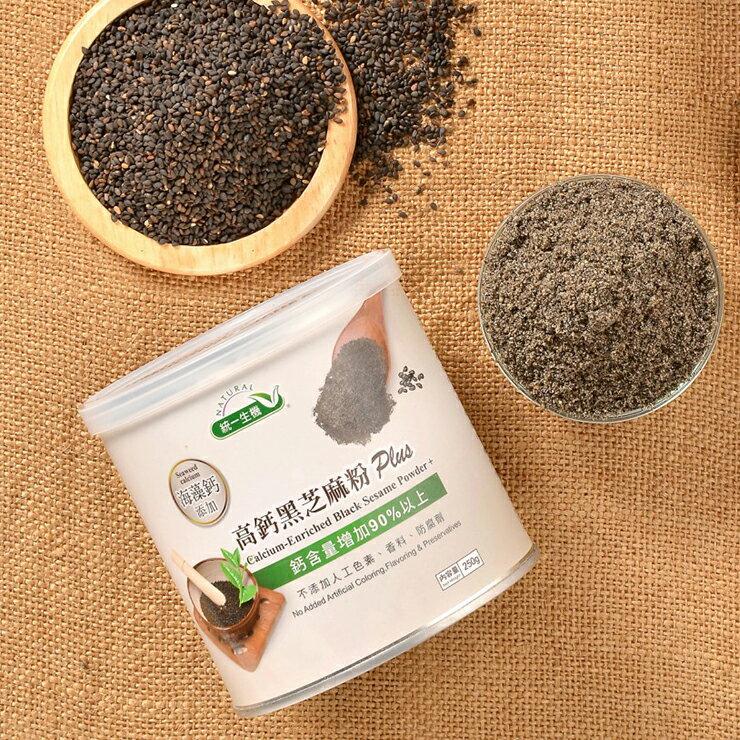 統一生機高鈣黑芝麻粉Plus-罐*添加紅藻萃取粉-250g / 包✨常溫消費滿888元贈有機金黃玉米粒一罐✨(限量150份) 0