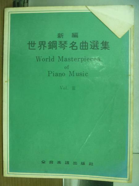【書寶二手書T9/音樂_XAA】世界鋼琴名曲選集Vol.III
