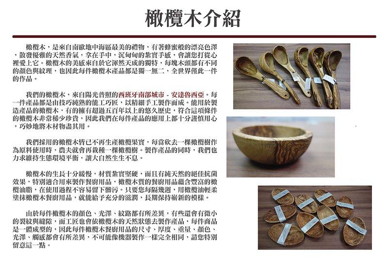 Olive Wood OL042 橄欖木 醬汁勺 小湯勺 30cm 2