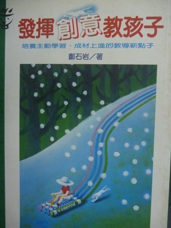 【書寶二手書T9/親子_LLG】發揮創意教孩子_鄭石岩