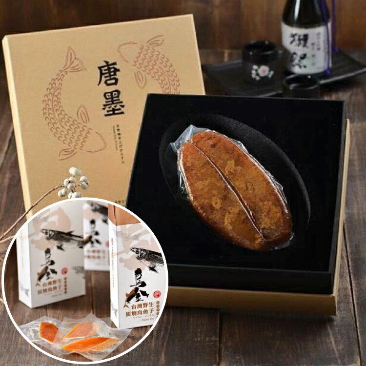 【唐墨烏魚子】(買)唐墨烏魚子-單片裝禮盒(150g±5%)*1 「再送 精緻小禮盒*1 (60g)」 0