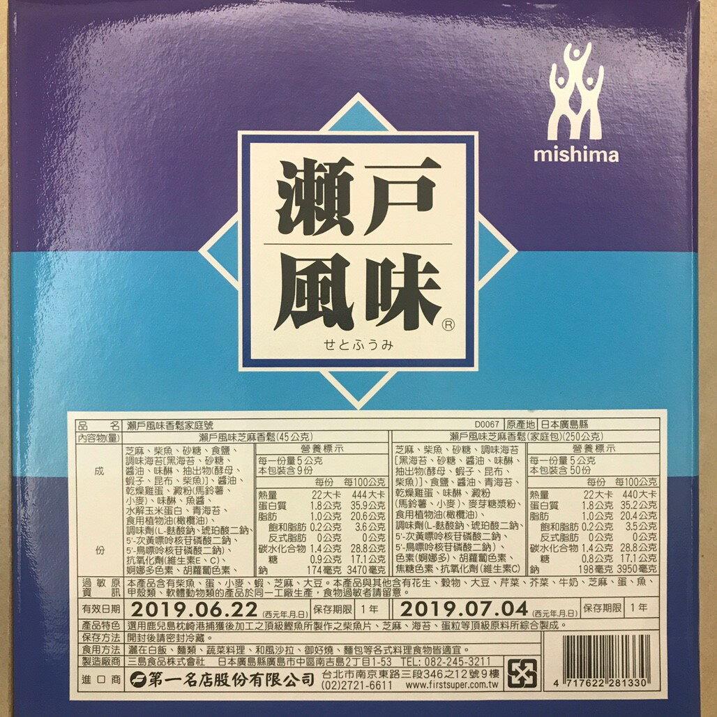 KINGMORI SESAME SPRINKLES日本瀨戶風味芝麻香鬆組295公克