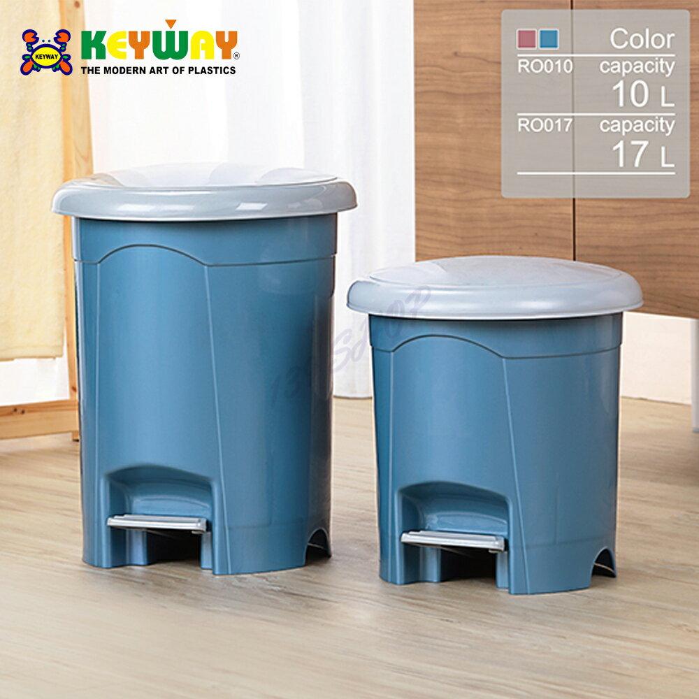 KEYWAY 聯府 朝代10L圓型垃圾桶 RO010 RO-010 【139百貨】
