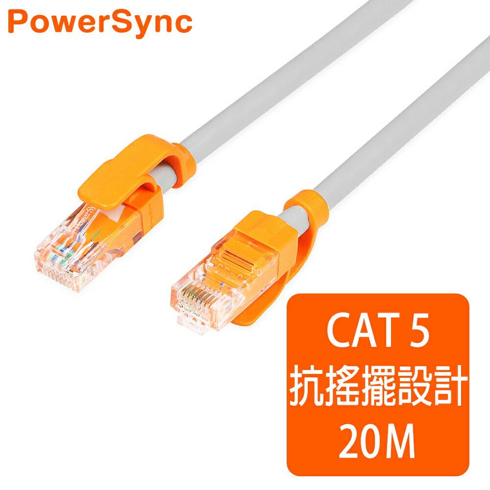 群加 Powersync CAT 5 100Mbps 耐搖擺抗彎折 線 RJ45 LAN