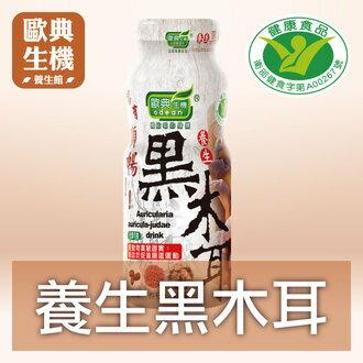 歐典生機-養生黑木耳180ml*12瓶/盒【美十樂藥妝保健】