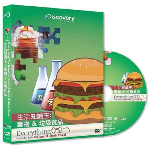 生活知識王:毒物&垃圾食物DVD
