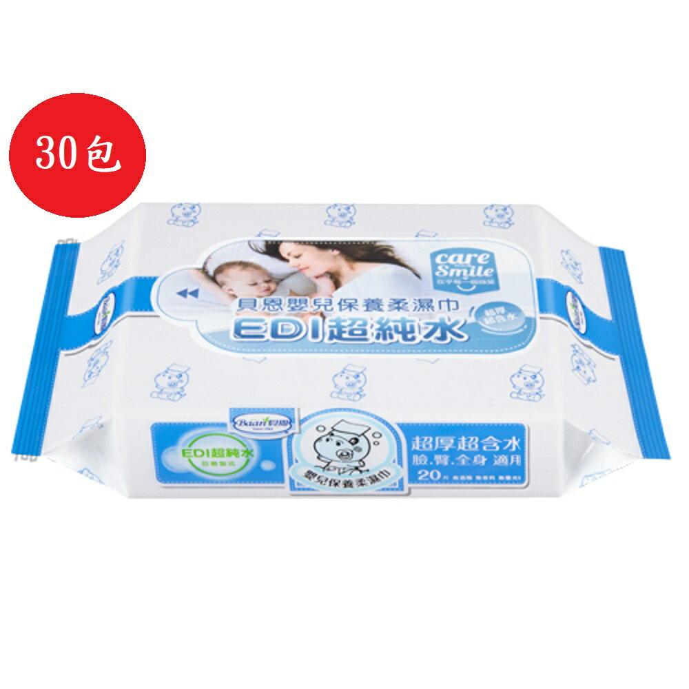 【Baan】貝恩 嬰兒保養柔濕巾-無添加 / Baby Wipes 20抽(30包)