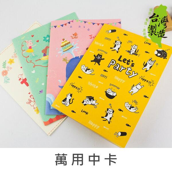 珠友GB-25017萬用中卡祝福真摯賀卡中大型萬用可愛卡片創意品味大卡片(01-04)