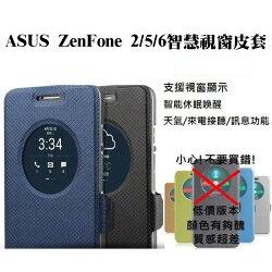 Zenfone2 5.5吋 laser ZE550KL ZE551ML ZE500KL 智能皮套 免掀蓋接聽手機殼