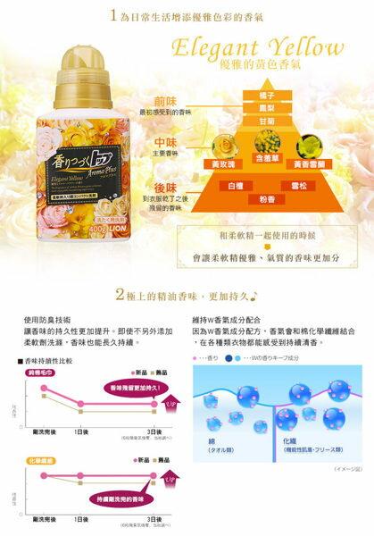 【獅王】香水柔軟超濃縮洗衣精 400g 2