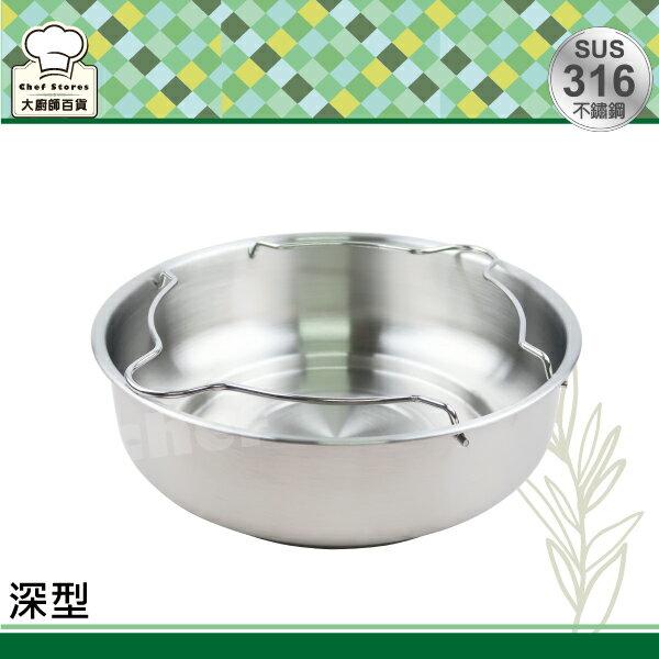 Linox316不鏽鋼電鍋蒸盤架可堆疊深型21cm蒸架-大廚師百貨