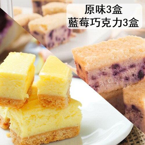 夏日重磅新品!皇家起士條 (原味3盒+藍莓巧克力3盒)★龍泰粉絲獨家組