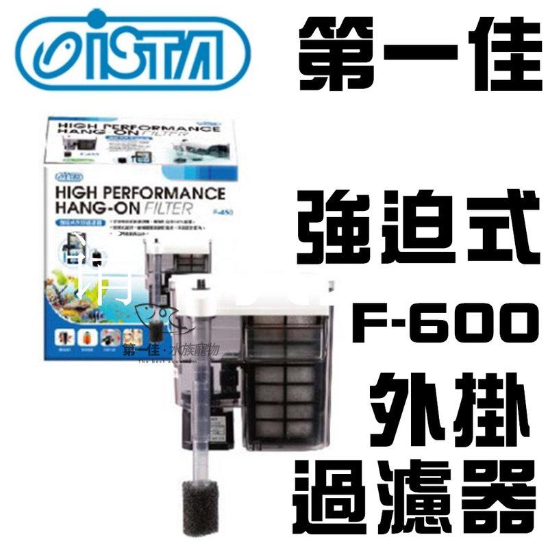 [第一佳 水族寵物]台灣ISTA伊士達 強迫式 外掛過濾器 F-650 IF-650 免運