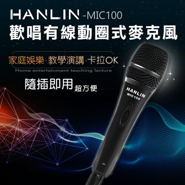 HANLINMIC100動圈式講課唱歌高清保真麥克風