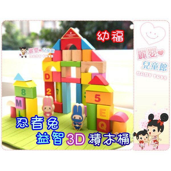 麗嬰兒童玩具館~幼福圖書-忍者兔益智3D積木桶.內附2個忍者兔造型積木