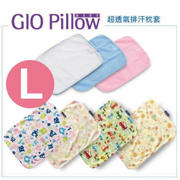 韓國 GIO Pillow 超透氣護頭型嬰兒枕頭【單枕套-L號】(10款可選)