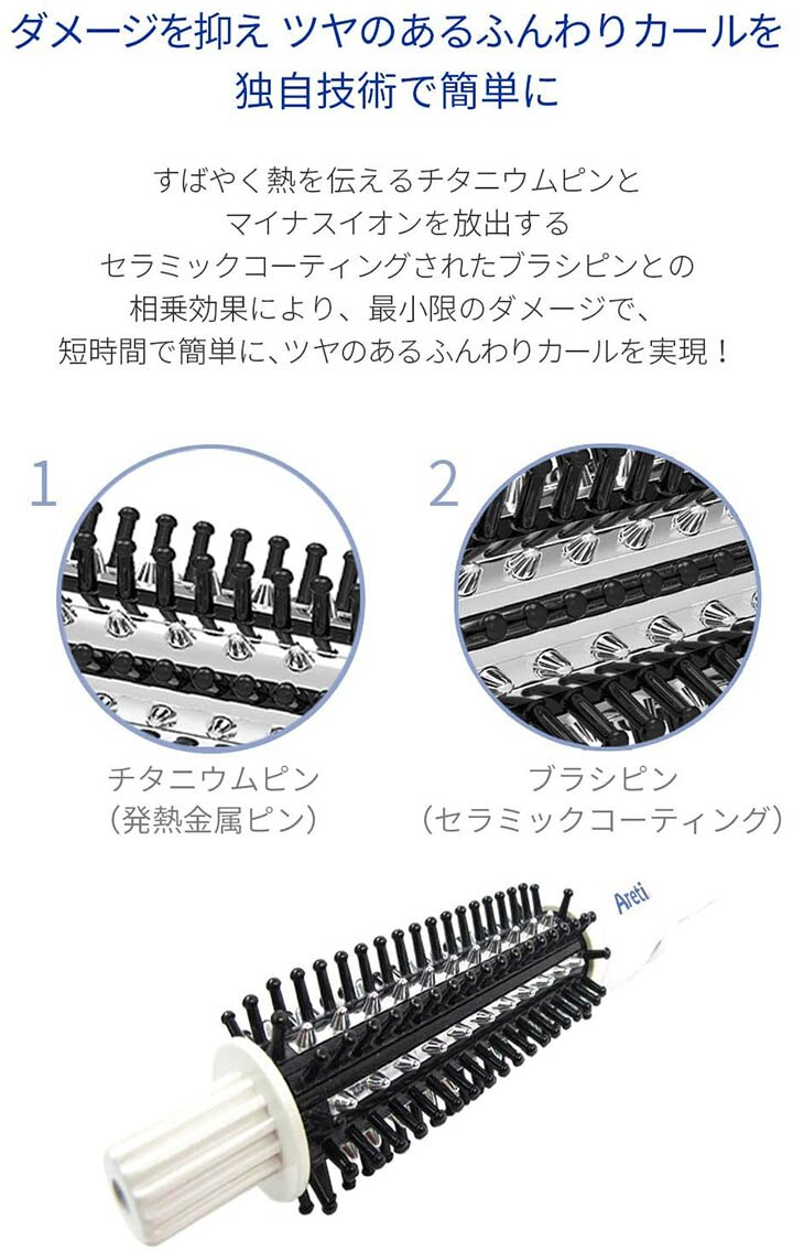 Areti 【日本代購】滾刷捲髮器 鈦板 陶瓷塗層 負離子32mm-I709A