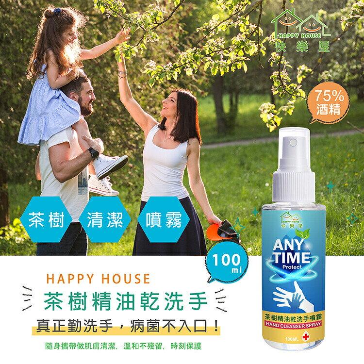 防疫系列【HAPPY HOUSE】茶樹精油乾洗手噴霧/凝露/凝膠 任選 100ML