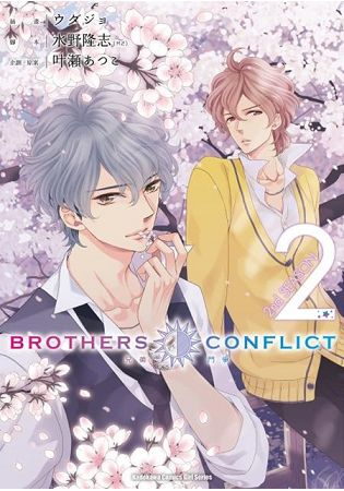 BROTHERSCONFLICT2ndSEASON(2)
