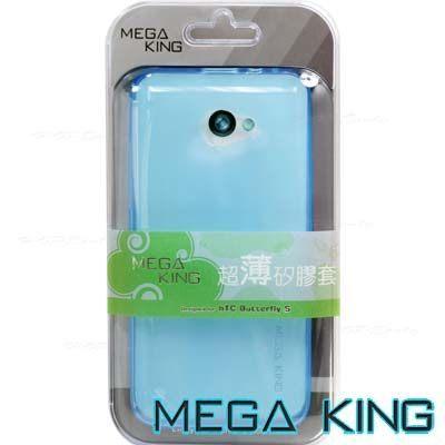 【MEGA KING】超薄矽膠套 HTC Butterfly S 藍 (六色可選)