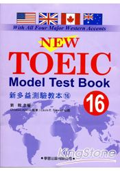 新多益測驗教本(16)(New TOEIC Model Test Teacher``s Manua)