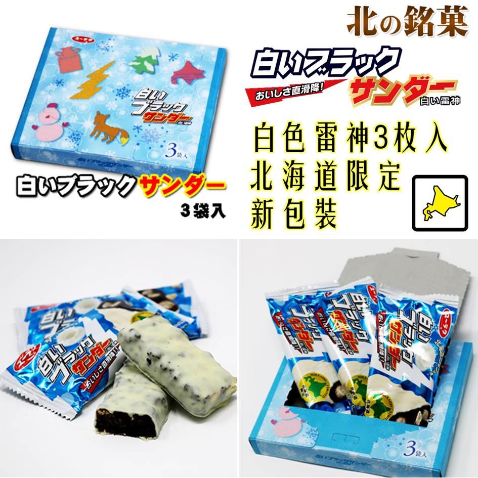 【限定發售】有楽製菓 北海道限定白色雷神巧克力餅乾 3入組盒裝 24gX3  白雷神 白いブラックサンダー 3.18-4 / 7店休 暫停出貨 0