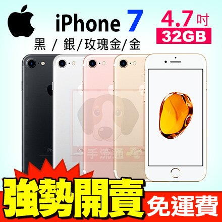 Apple iPhone 7 32GB 4.7吋 蘋果配備IP67 防水 智慧型手機
