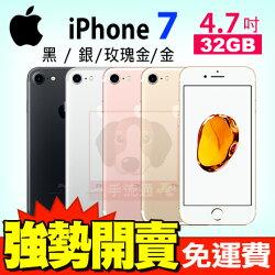 免預繳送通話費 Apple iPhone 7 32GB 搭配台灣之星4G上網吃到飽月繳$799 送7000元通話費