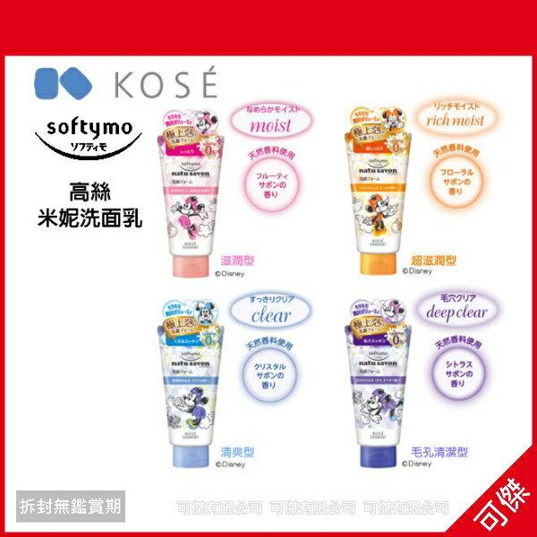 出清 可傑 Kose 高絲 softymo 米妮洗面乳 (130g) 4款可選