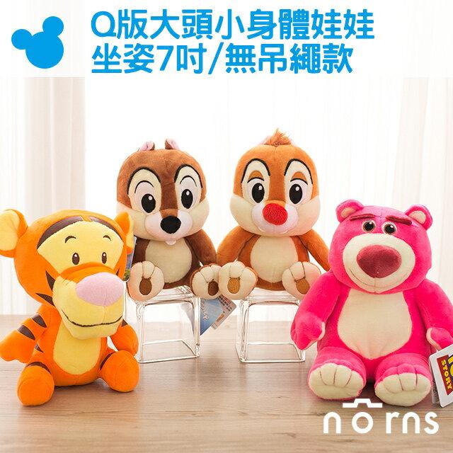NORNS 【Q版大頭小身體娃娃 坐姿7吋 無吊繩款】熊抱哥 跳跳虎 奇奇蒂蒂 玩偶