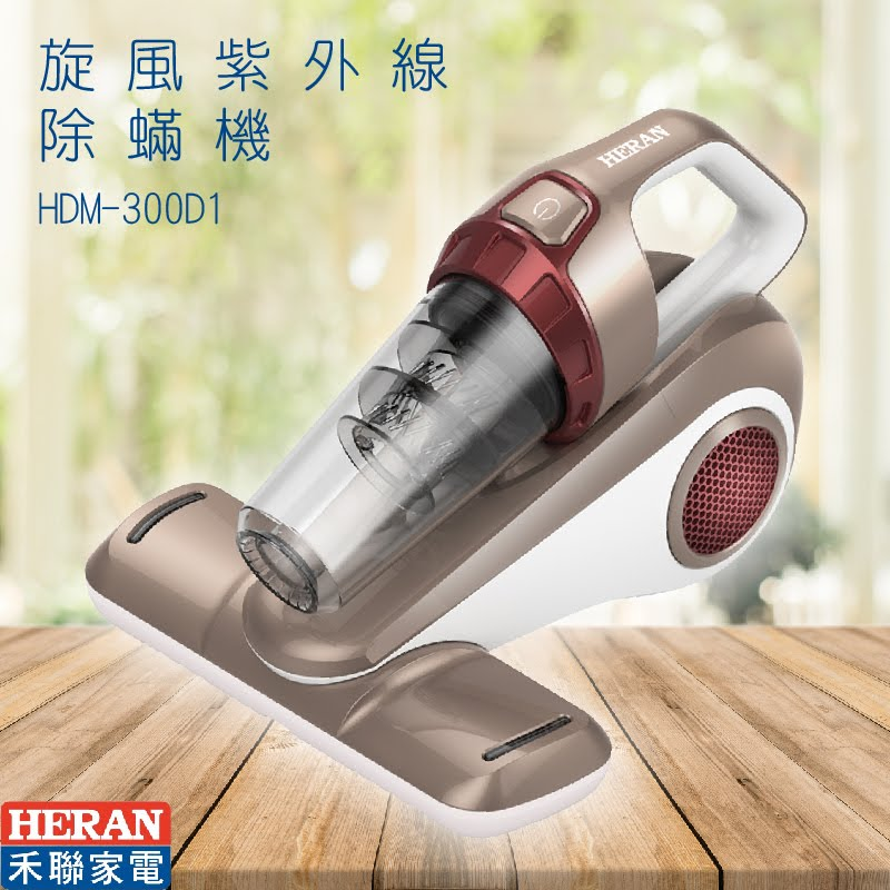 禾聯好幫手➤HDM-300D1 旋風紫外線除蟎機 可水洗濾心 紫外線殺菌 吸塵器 集塵器 過敏 灰塵 居家清潔 生活家電