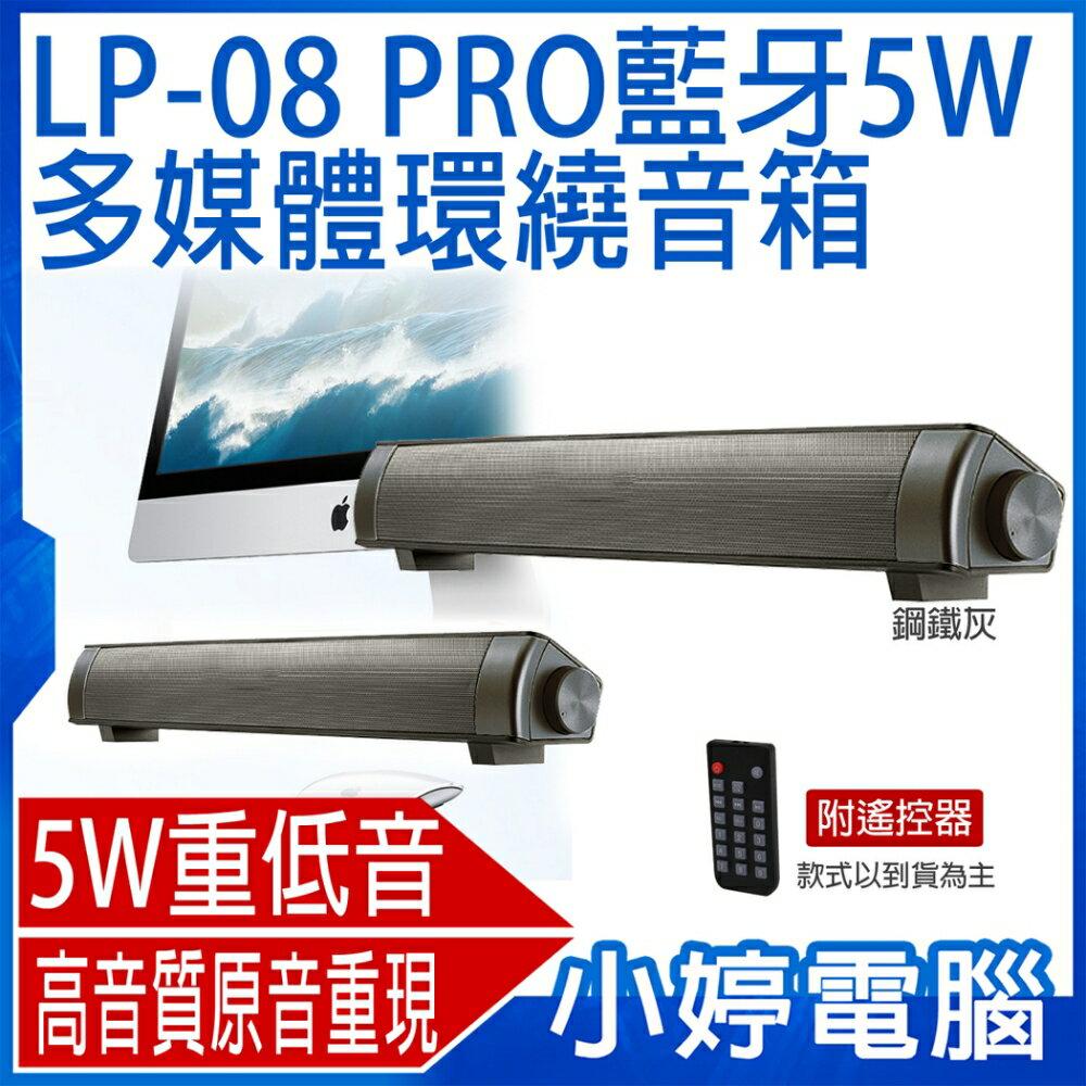 附遙控器 LP-08 PRO藍牙5W多媒體音箱 喇叭