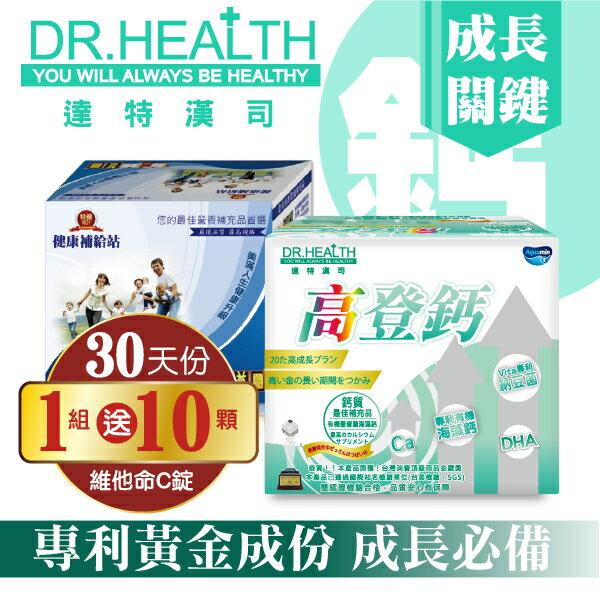 【DR.Health】第三代-高登鈣+膠原蛋白