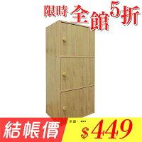【悠室屋】DIY組合櫃 三層門櫃 書櫃 收納櫃 居家必備款 0