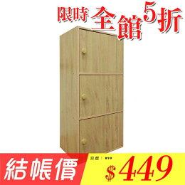 DIY組合櫃 三層門櫃 書櫃 收納櫃 居家必備