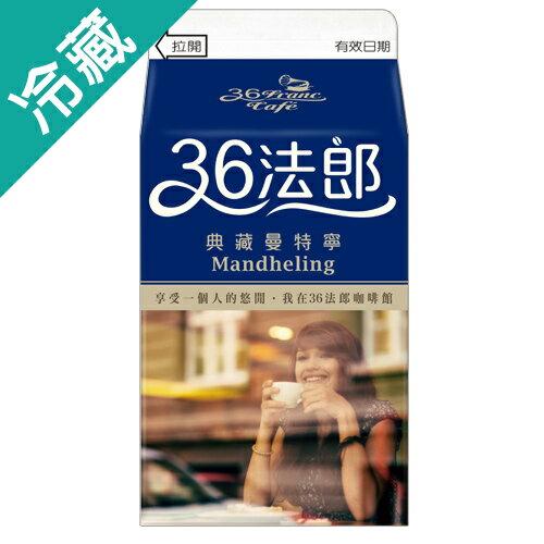 味全36法郎典藏曼特寧咖啡375ml【愛買冷藏】