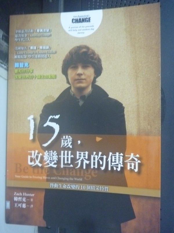 【書寶二手書T7/勵志_LEO】15歲,改變世界的傳奇_Hunter Zach, 王可惠