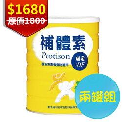 補體素 穩定配方 900g 兩罐組 [一罐只要840元]