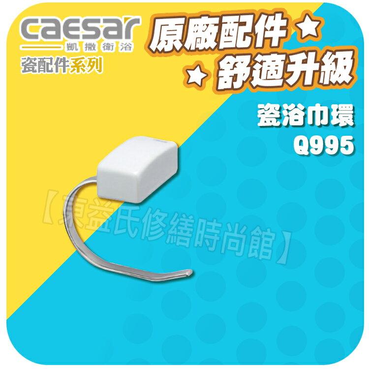 Caesar凱薩衛浴 瓷浴巾環 Q995 瓷 系列~東益氏~漱口杯架 置物架 衛生紙架 馬