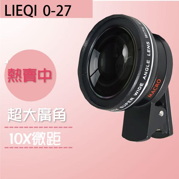 ➤【和信嘉】新品熱賣 LIEQI LQ 027  黑  原廠正品 0.45X超大廣角 10X微距廣角鏡頭