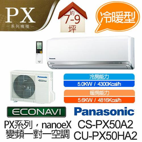Panasonic 國際牌 冷暖 變頻 分離式 一對一 冷氣空調 CS-PX50A2 / CU-PX50HA2(適用坪數約7-10坪、5.0KW)
