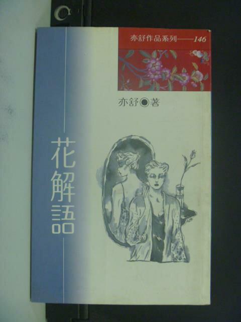 【書寶二手書T6/言情小說_OFM】花解語_亦舒