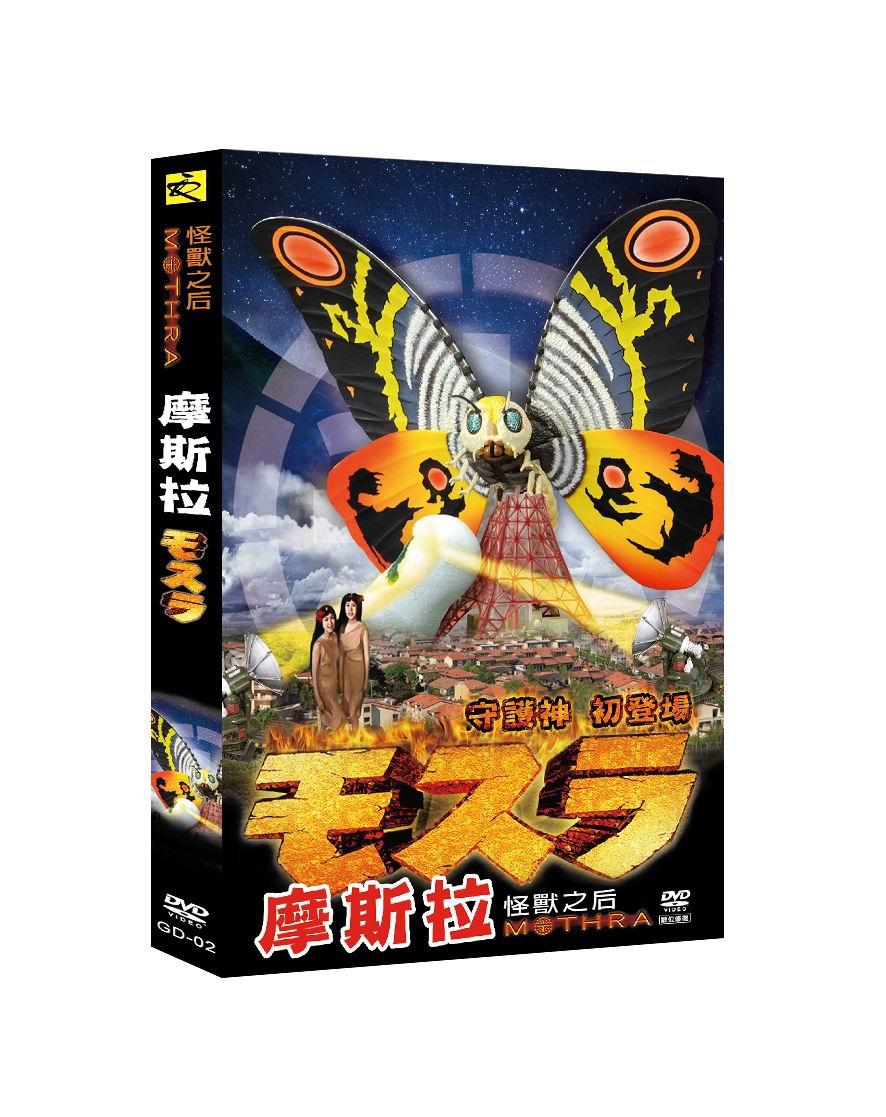 摩斯拉 DVD