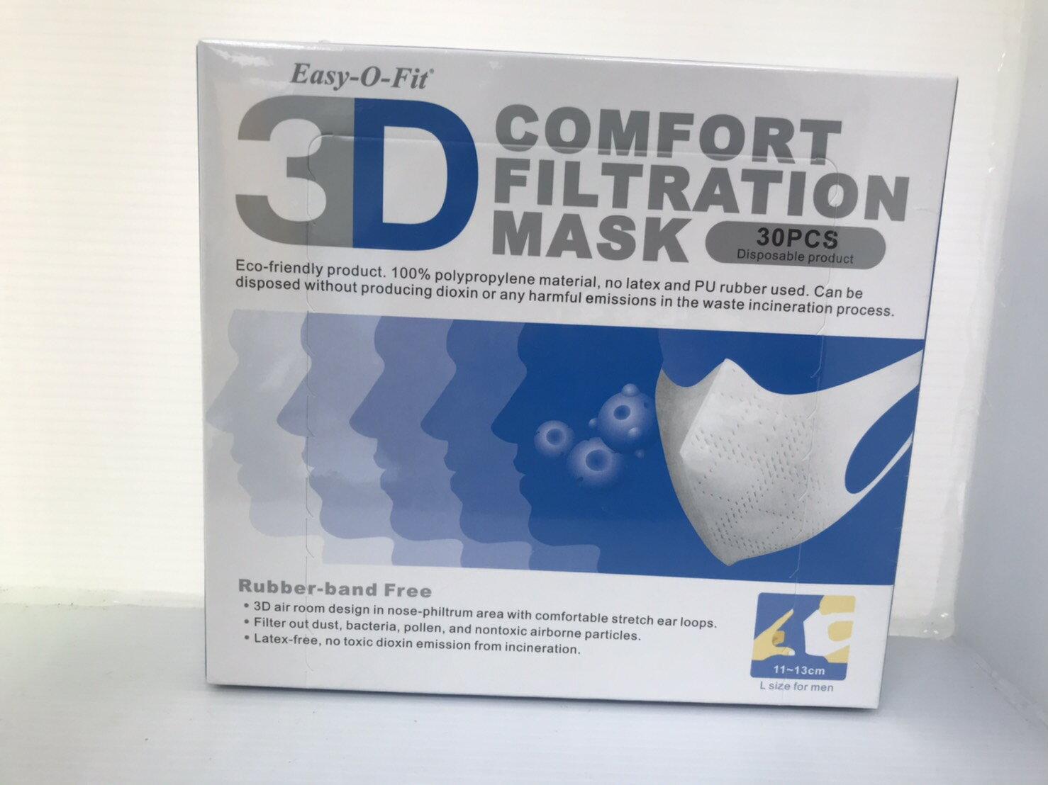 Easy-O-Fit 3D Comfort Filtration Mask 口罩#30片#MIT #兒童口罩#美國品牌