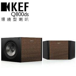 環繞型喇叭 ★ KEF Q800ds 公司貨 0利率 免運