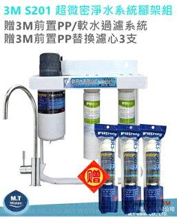 松下飲用水:3MS201超微密0.2微米淨水系統腳架組~贈3M前置PP軟水過濾系統加贈3M前置PP替換濾心3支