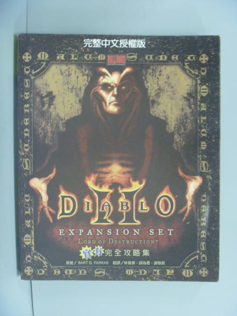 ~書寶 書T1/電玩攻略_XGH~Diablo II expansion…官方攻略集_Ba