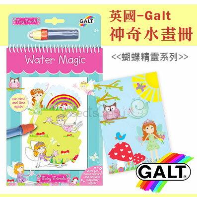 +蟲寶寶+【英國Galt】神奇水畫冊 蝴蝶精靈系列《現+預》