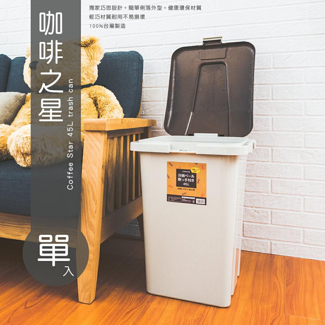 【dayneeds】咖啡之星-45L大容量收納筒(單入)/垃圾桶/置物桶/分類桶